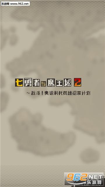 七勇者与魔王城II安卓版v0.2.0_截图0