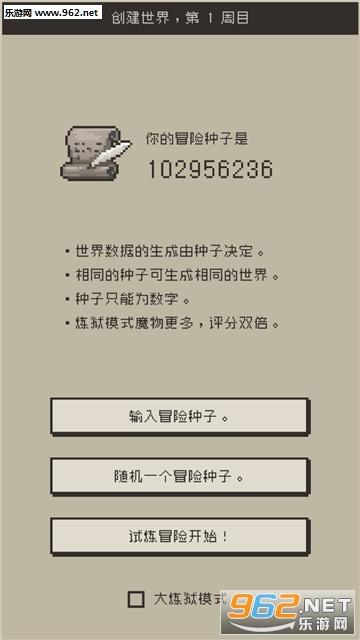 七勇者与魔王城II安卓版v0.2.0_截图1