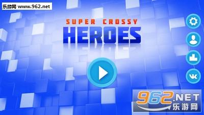 体素超级英雄安卓版v1.0.0_截图0