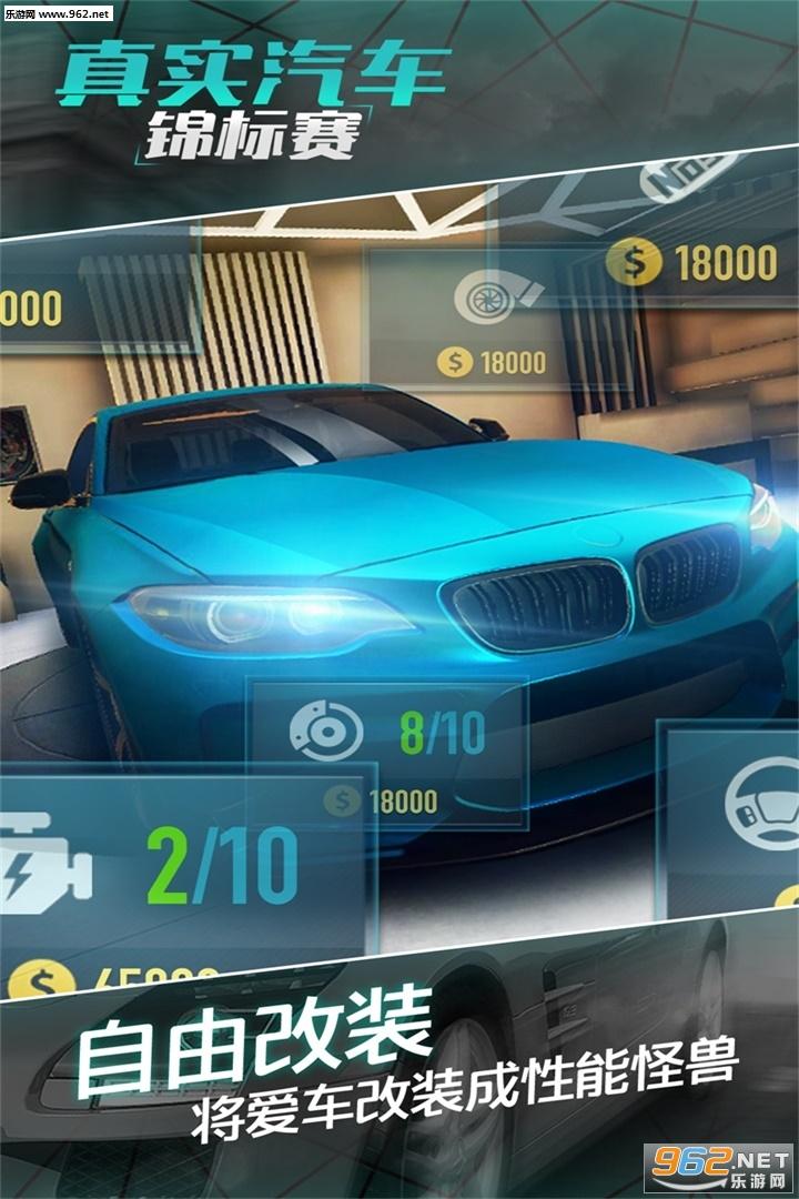 真实汽车锦标赛游戏安卓版v1.0.3_截图0