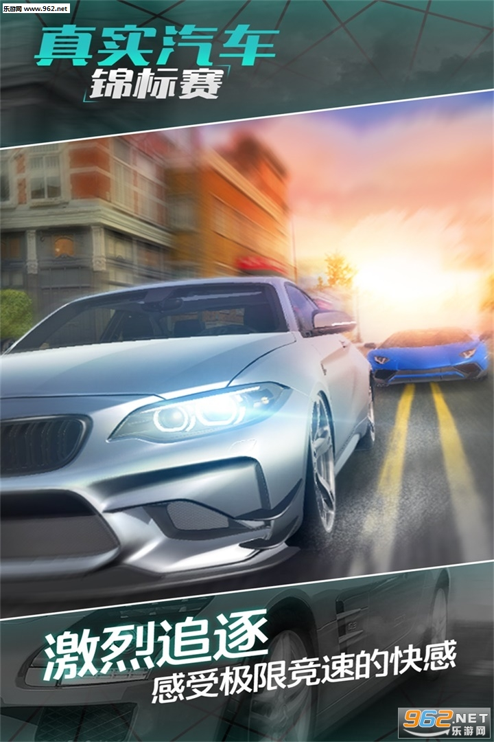 真实汽车锦标赛游戏安卓版v1.0.3_截图1