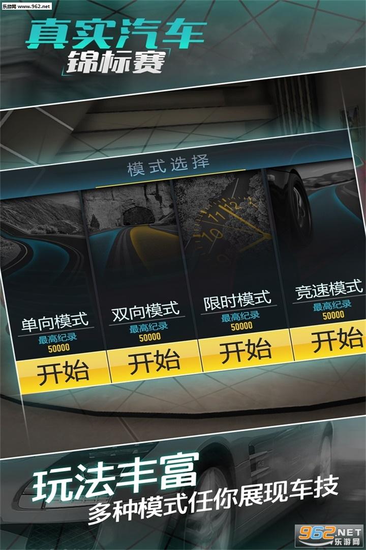 真实汽车锦标赛游戏安卓版v1.0.3_截图2