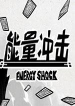 能量冲击(Energy Shock)