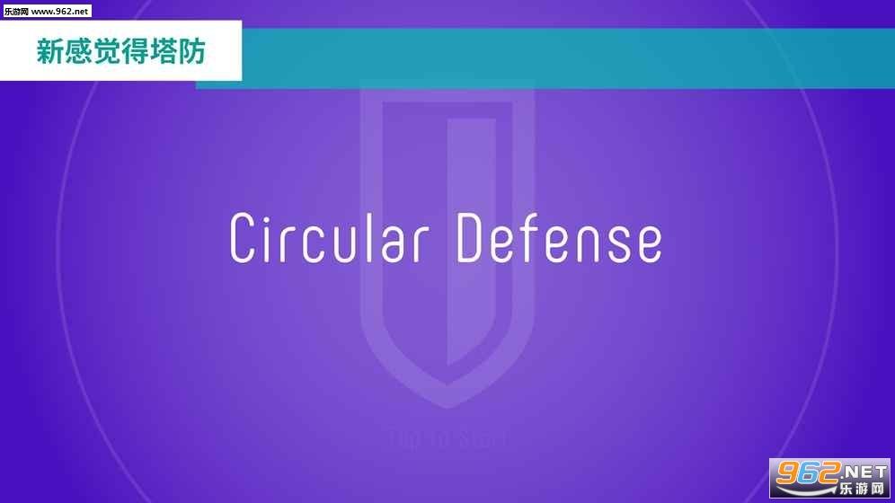 圆环守卫游戏最新版v1.0.3_截图1