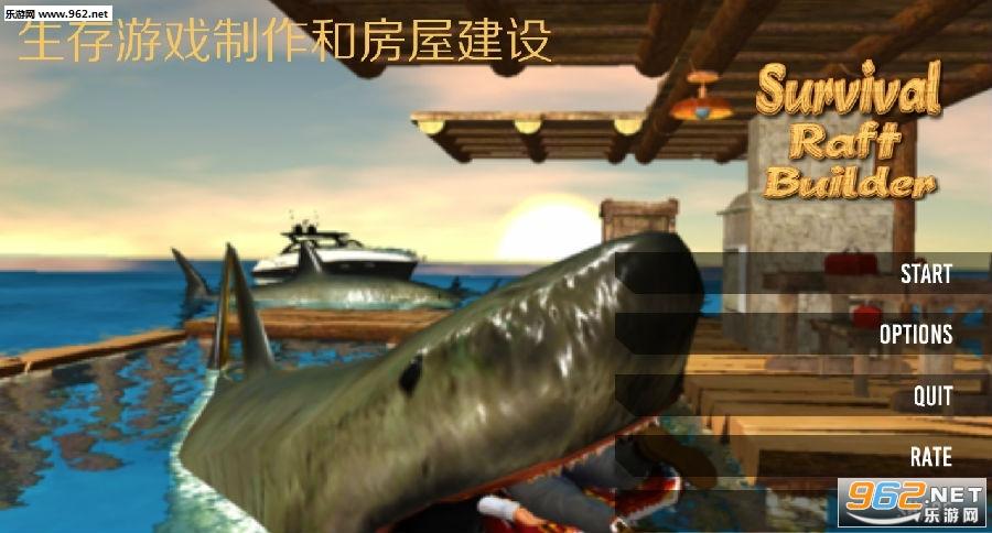 生存游戏制作和房屋建设官方版v1.0(Survival Raft Home Builder)_截图4