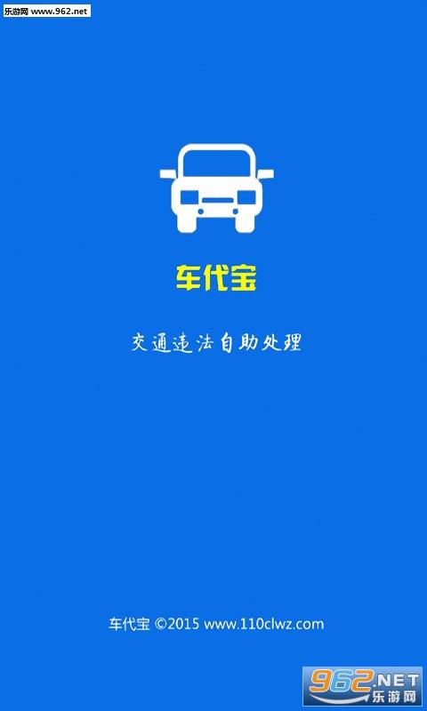 车代宝违章助手安卓版v03.00.0005_截图0