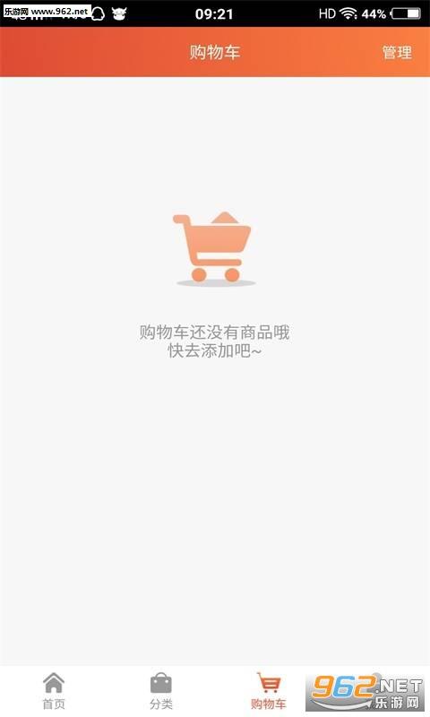 欢乐购物appv1.0.1_截图1