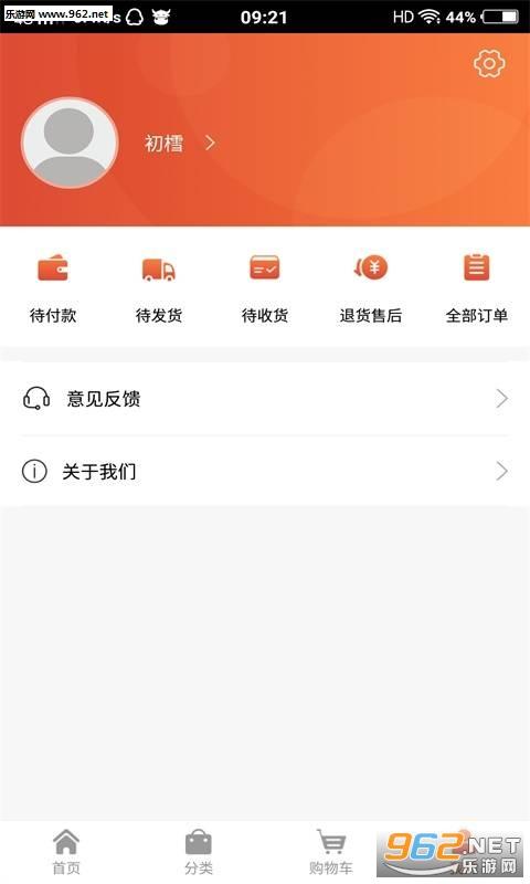 欢乐购物appv1.0.1_截图2