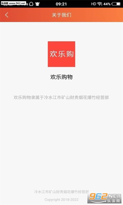 欢乐购物appv1.0.1_截图3