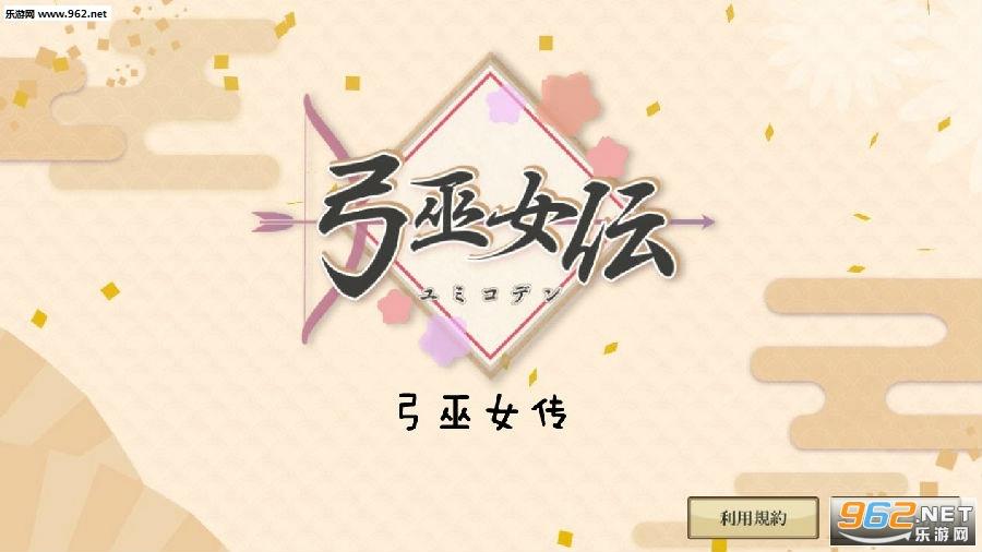 弓巫女传游戏官方版