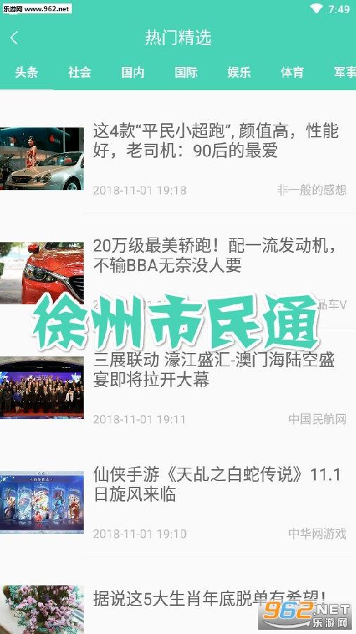 徐州市民通安卓版