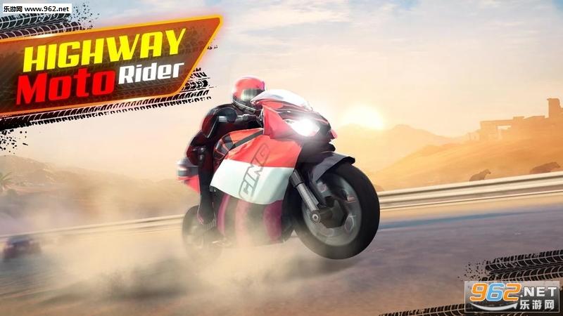 公路摩托车手安卓最新