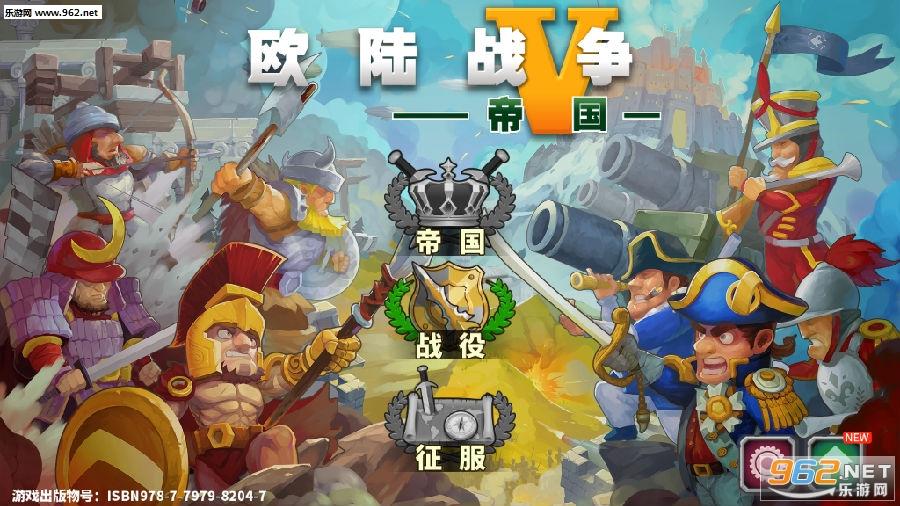 欧陆战争5 1.3.14最新版