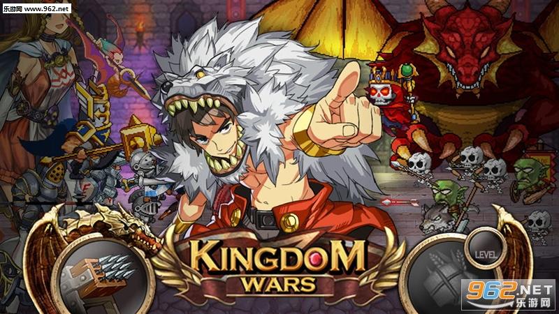 王国之战安卓版