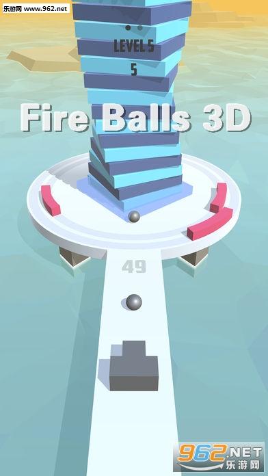 抖音弹珠射击高塔游戏   Fire Balls 3D玩法攻略