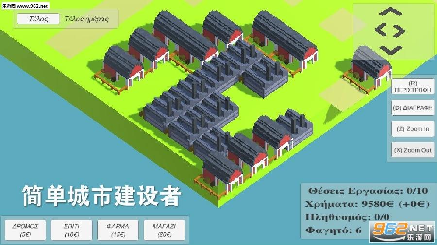 简单城市建设者官方版