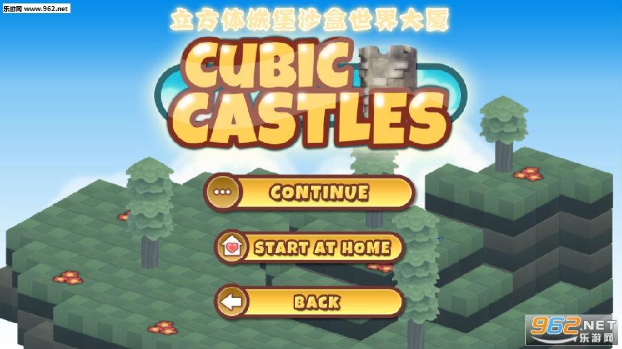 立方体城堡沙盒世界大厦安卓版