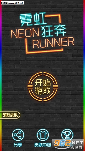 微信小游戏《霓虹狂奔》下载   《霓虹狂奔》玩法攻略