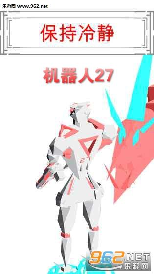 机器人27ios版