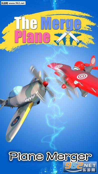 Plane Merger苹果版