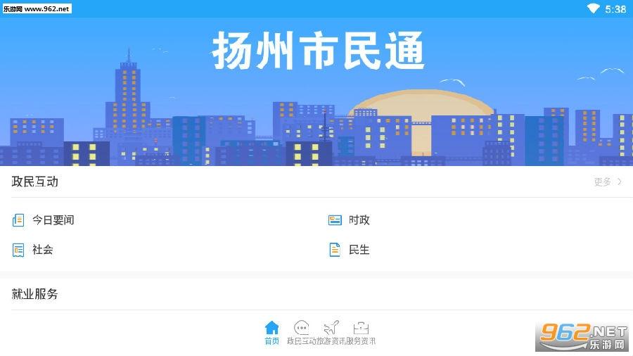 扬州市民通安卓版