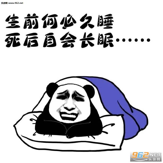 生前何必久睡表情自长眠图片中老年表情包qq死后图片