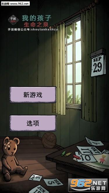 抖音游戏《我的孩子生命之源》有汉化版吗?  《我的孩子生命之源》汉化版下载地址