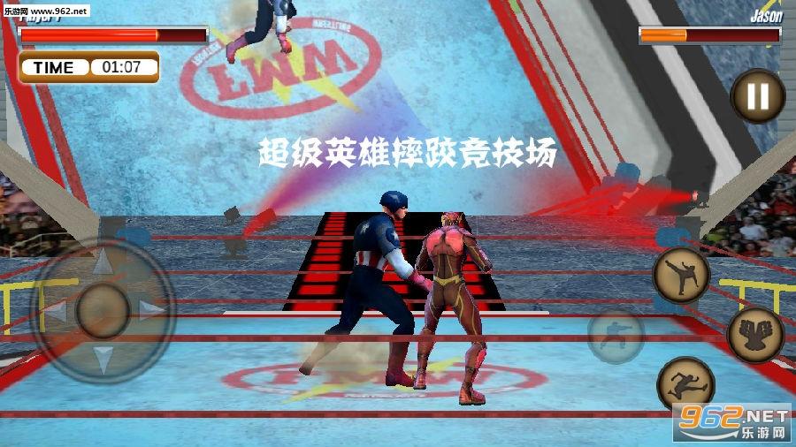 超级英雄摔跤竞技场安卓版