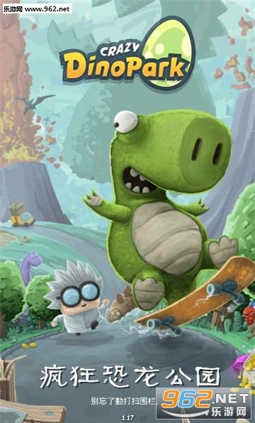 疯狂恐龙公园好玩吗?   疯狂恐龙公园玩法攻略