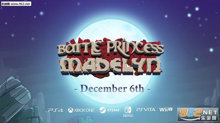 《战斗公主玛德琳》12月6日发售 最新预告片赏