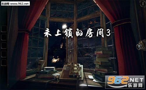 未上锁的房间3游戏下载