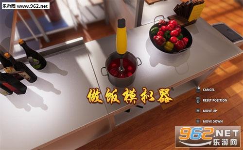 Cooking Simulator中文版