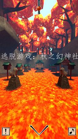 逃脱游戏:秋之幻神社安卓版