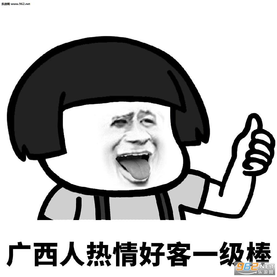 中国人棒棒哒好人表情品搞笑图图片