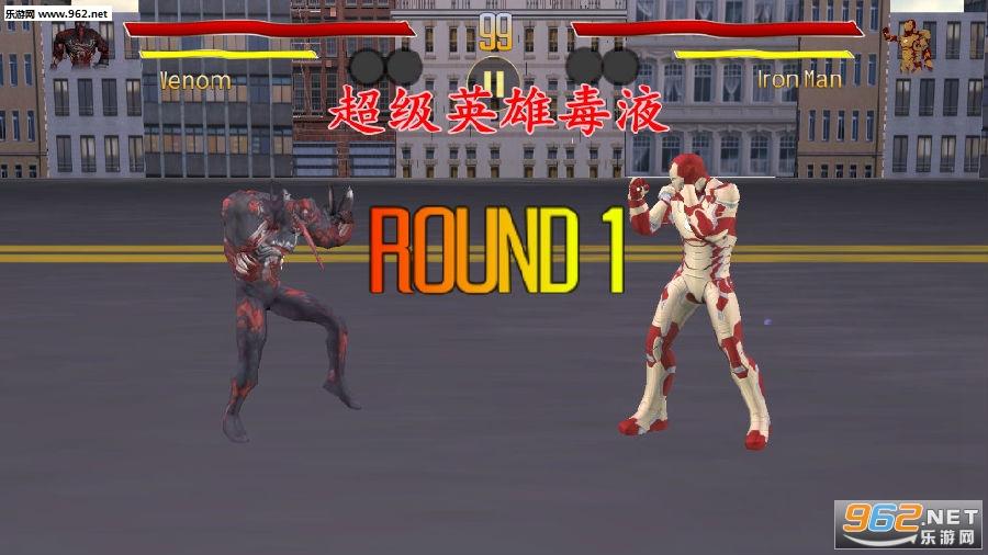 超级英雄毒液:终极蜘蛛战斗安卓版