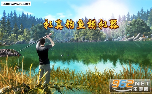 PRO FISHING SIMULATOR官方中文版