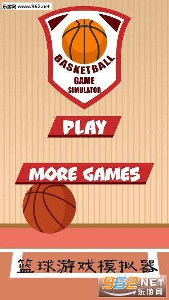 篮球游戏模拟器安卓版