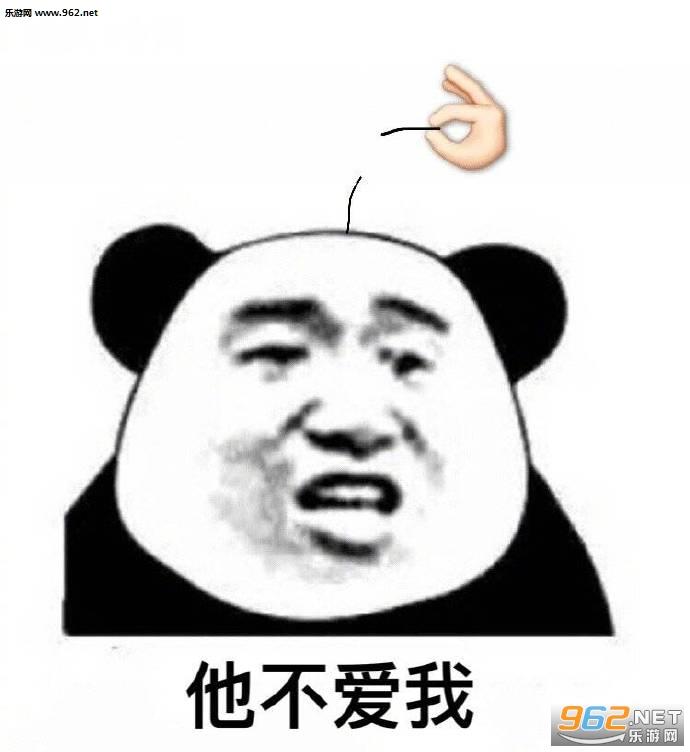 大胆!表情包_他不爱我他爱我熊猫头拔头发表情包