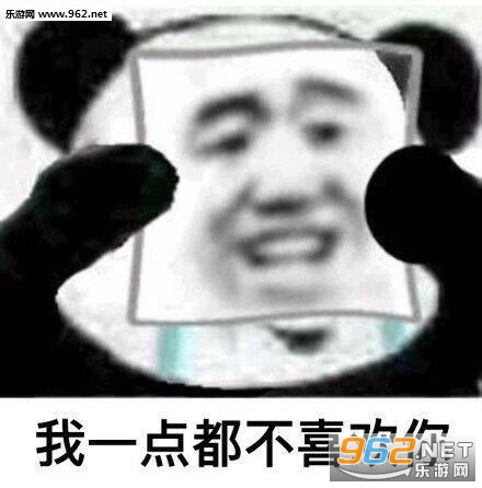 我没事啊熊猫头表情包图片