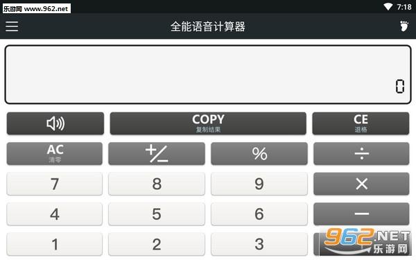全能语音计算器安卓版