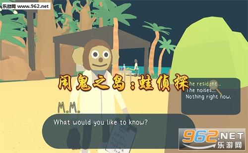 闹鬼之岛:蛙侦探(The Haunted Island, a Frog Detective Game)