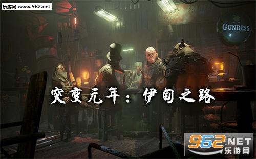 突变元年:伊甸之路官方中文版
