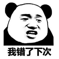 熊猫人嘴里藏字骂人动图表情包图片