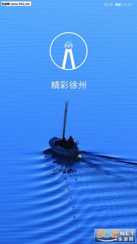 徐州市民通安卓版v1.0_截图0