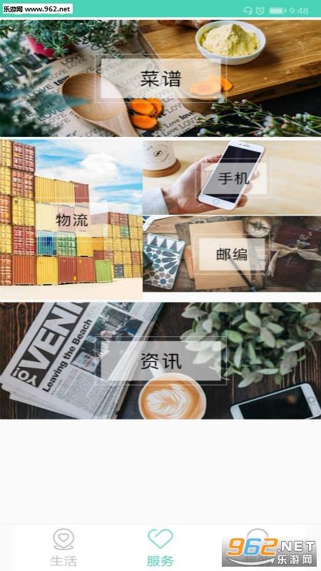 徐州市民通安卓版v1.0_截图1