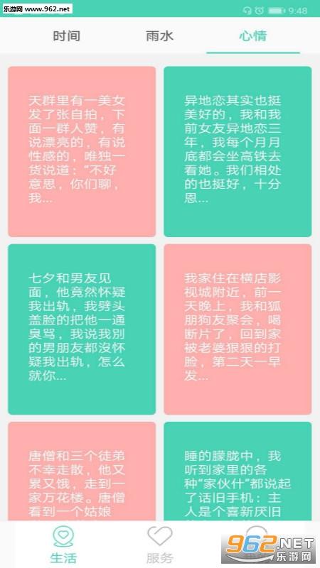 徐州市民通安卓版v1.0_截图3