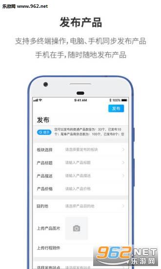 超旅通appv2.2.0 安卓版_截图0
