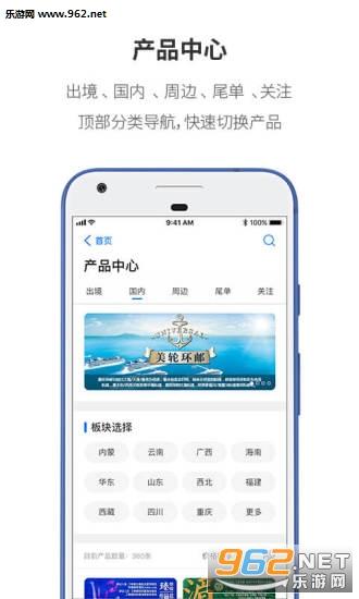 超旅通appv2.2.0 安卓版_截图1
