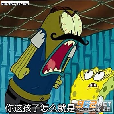 我可不要小心心表情哥章鱼我欺负表情包图片