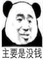 表情包内容包括主要是没钱熊猫表情包,以及说好不让我受一点委屈果然图片